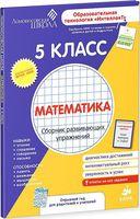 Математика. 5 класс. Сборник развивающих упражнений