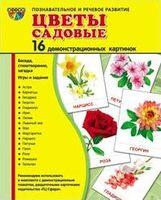 Цветы садовые (16 демонстрационных картинок)
