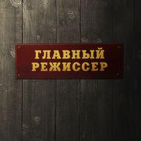 """Табличка на дверь """"Главный режиссер"""""""