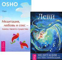 Медитация - без мистификаций. Медитация, любовь и секс (комплект из 2-х книг)