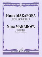Нина Макарова. Произведения для виолончели и фортепиано