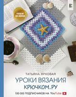 Уроки вязания Крючком.ру