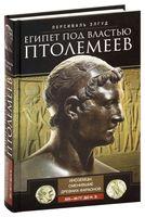 Египет под властью Птолемеев