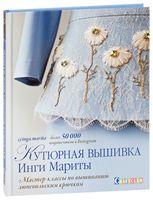 Кутюрная вышивка Инги Мариты