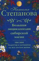 Большая энциклопедия сибирской магии (м)