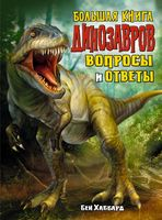 Большая книга динозавров. Вопросы и ответы