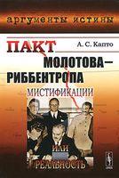 Пакт Молотова-Риббентропа. Мистификации или реальность?
