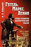 Гегель, Маркс, Ленин. Этапы развития диалектической мысли (м)