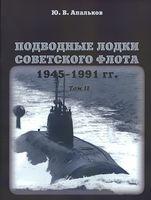 Подводные лодки Советского флота 1945-1991 гг. Том 2. Второе поколение АПЛ