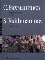 Рахманинов. Фортепианные пьесы