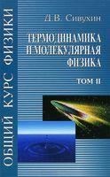 Общий курс физики. Том 2. Термодинамика и молекулярная физика (в 5 томах)