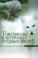 Токсикозы клеточных пушных зверей