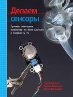 Делаем сенсоры. Проекты сенсорных устройств на базе Arduino и Raspberry Pi