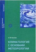 Климатология с основами метеорологии