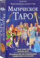 Магическое Таро (+ колода карт)
