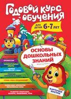 """Годовой курс обучения. Для детей 6-7 лет (карточки """"Читаем слова"""")"""