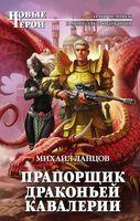 Прапорщик драконьей кавалерии