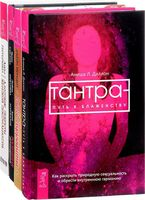 Тантра - путь к блаженству. Даосские секреты. Пояс Афродиты. Роскошная женщина (комплект из 4-х книг)