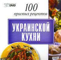 100 простых рецептов украинской кухни (Интерактивный DVD)