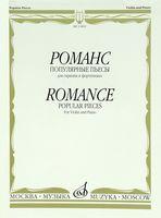 Романс. Популярные пьесы. Для скрипки и фортепиано