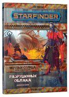 Starfinder. Настольная ролевая игра. Мёртвые Солнца. Разрушенные облака