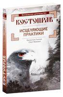 Костоправ. Исцеляющие практики