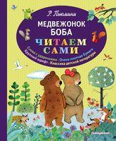 Медвежонок Боба