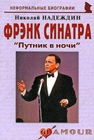 """Фрэнк Синатра. """"Путник в ночи"""""""
