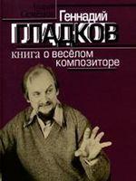 Геннадий Гладков. Книга о весёлом композиторе