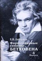 Фортепианные сонаты Бетховена. Выпуск 4