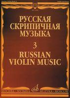 Русская скрипичная музыка. Выпуск 3. Для скрипки и фортепиано