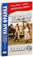 Чешский с Боженой Немцовой