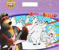 Маша и медведь. Большая раскраска - цветная подсказка