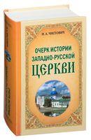 Очерки истории западно-русской церкви