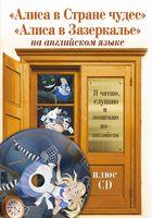 Алиса в Стране чудес. Алиса в Зазеркалье (+ CD)