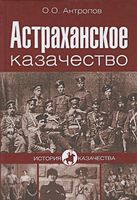 Астраханское казачество