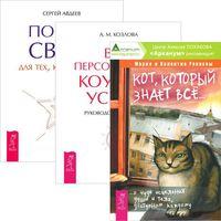 Кот, который знает все. Портал света. Ваш персональный коучинг успеха (комплект из 3-х книг)