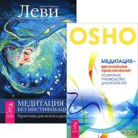 Медитация - величайшее приключение! Медитация - без мистификаций (комплект из 2-х книг)