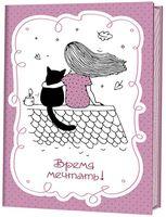 """Блокнотик с котиками и девочками """"Время мечтать"""" (115х165 мм; розовый)"""