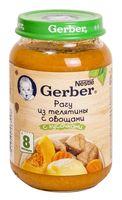 """Детское пюре Gerber """"Рагу из телятины с овощами"""" (190 г)"""
