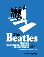 The Beatles. Полная иллюстрированная дискография