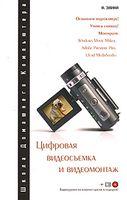 Цифровая видеосъемка и видеомонтаж (+ CD-ROM)