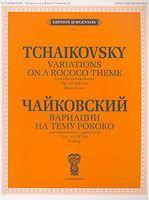 Чайковский. Вариации на тему рококо. Для виолончели с оркестром. Клавир