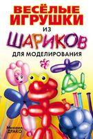 Веселые игрушки из шариков + насос + шарики