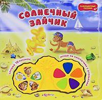 Солнечный зайчик. Разноцветные песенки. Книжка-игрушка