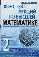 Конспект лекций по высшей математике (в 2-х частях). Часть 2