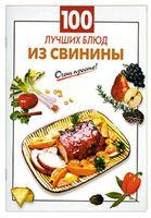 100 лучших блюд из свинины
