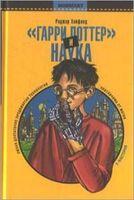 """""""Гарри Поттер"""" и наука. Настоящее волшебство"""
