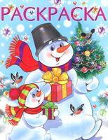 Два снеговика. Раскраска