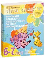 """""""Цветик-семицветик"""". Программа психологических занятий для дошкольников. 6-7 лет"""